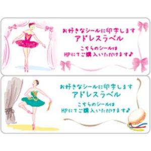 画像2: バレエのデザインのアドレスラベル