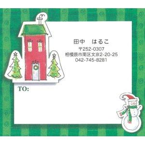 画像1: イラストが可愛い緑の宛名ラベル