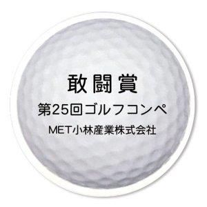画像1: ゴルフボールのシール