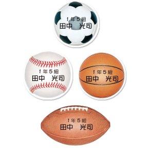 画像1: サッカーや野球、バスケ、ラグビーボールのデザイン