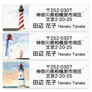画像1: 灯台デザイン 小さめサイズ