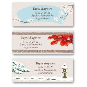 画像1: 和風の季節のデザイン