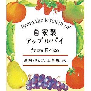 画像1: キッチンラベル