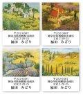 ナチュラルな色合い 風景画のデザイン