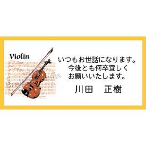 画像1: ヴァイオリンのデザインA142