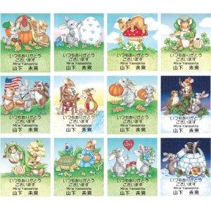 画像2: 12種類デザイン!可愛いネズミやウサギのイラスト!