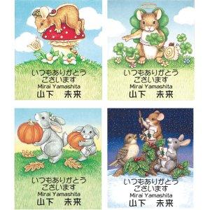 画像1: 12種類デザイン!可愛いネズミやウサギのイラスト!