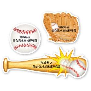 画像1: 野球のデザイン!売り切れごめん!