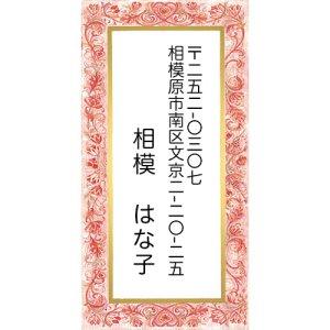 画像1: 金のラインとピンクがエレガント