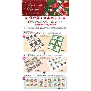 画像2: お得なクリスマスパック!