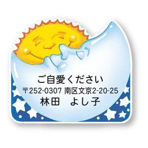 画像1: 太陽と月のデザイン