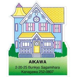 画像1: お家のデザイン