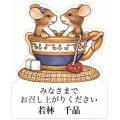 可愛いティーカップネズミのシール!
