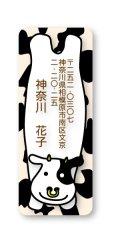 ユニークな牛(うし)のデザイン