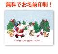 小さいサンタと動物たち!クリスマスカード