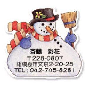 画像1: 雪だるまのデザイン!アドレスラベル