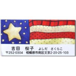 画像1: アメリカの星条旗のデザイン!アドレスラベル