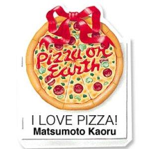 画像1: ピザのデザイン