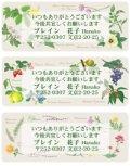 ハーブや果物、野菜の花などの植物デザインのアドレスラベル