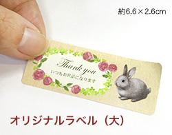 """""""オリジナルラベル大"""""""