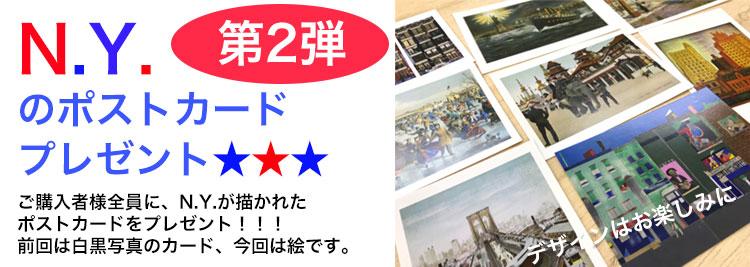 ニューヨークのポストカード