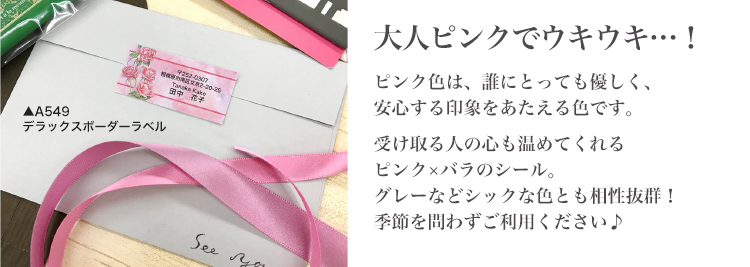 ピンクのバラのシール