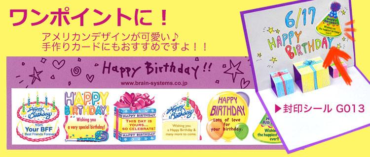 誕生日のシール