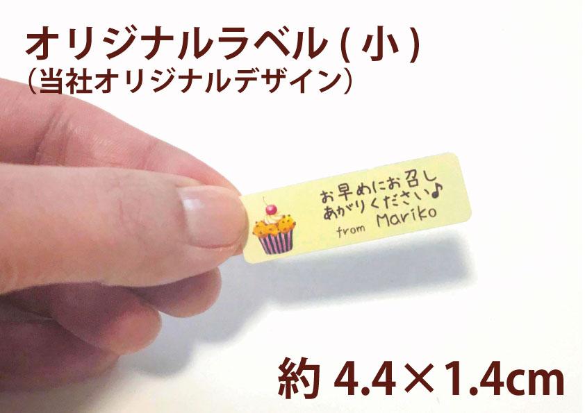 """""""オリジナルラベル小"""""""